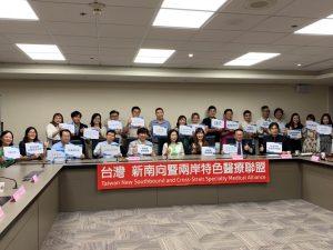 秀冠植髮 外貿協會 臺灣新南向暨兩岸特色醫療聯盟